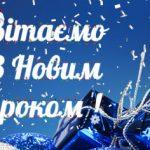 n_z_novym_pokom2018 (1)