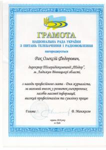 Diploma Kiev-1