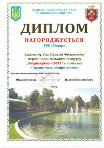 Diploma Lad-1