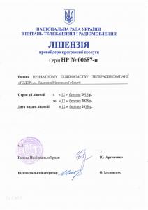Ліцензія провайдер-1