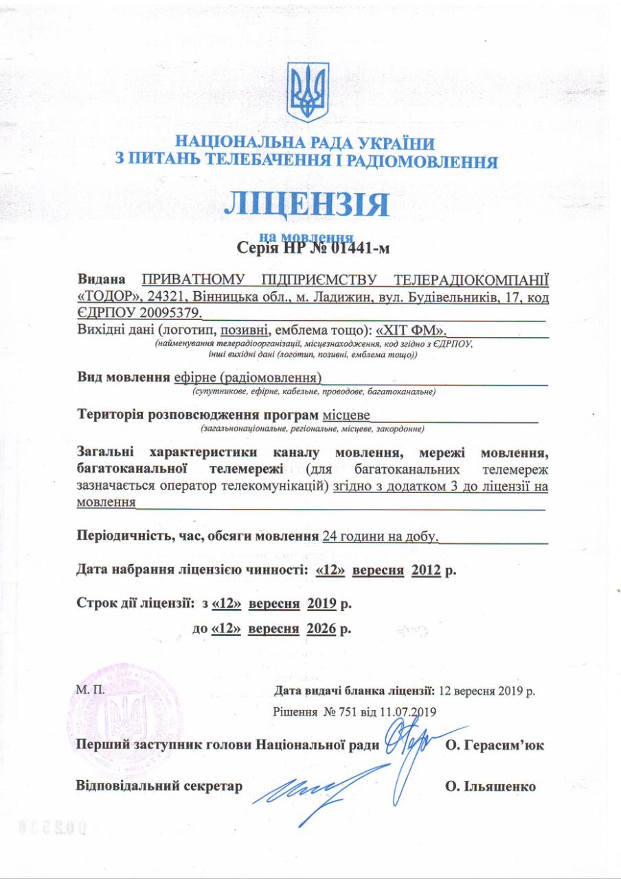 Ліцензія провайдер-2